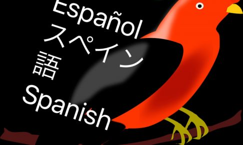 スペイン語