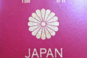 在ペルー日本国大使館、パスポート