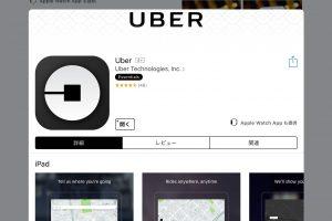 ペルー、タクシー、UBER