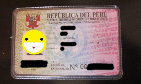 ペルー、クスコ、ビザ、マチュピチュ
