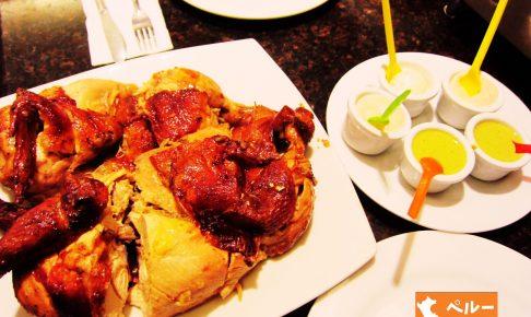 ペルー、チクラーヨ、おいしい、ペルー料理、レストラン