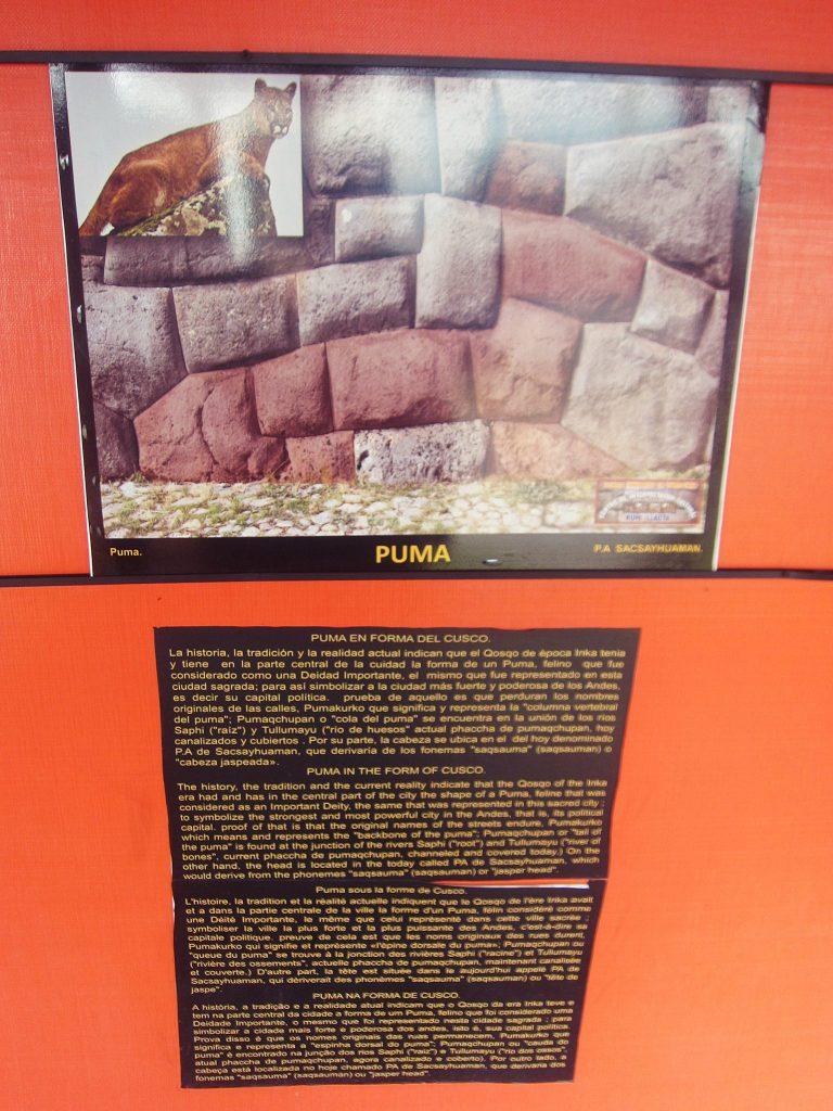 ペルー、クスコ、観光スポット、インカ