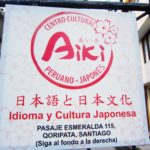 ペルー・クスコの日本語学校 Aiki アイキは、ペルー人が日本語を学び、日本の文化を学ぶ交流の場!もともとは合気道の道場!?