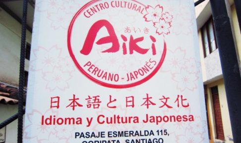 ペルー, クスコ, 日本語, 学校