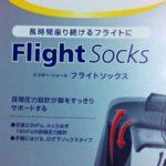 ペルーへの旅は超ロングフライト!飛行機内で快適に過ごすためのグッツ3選