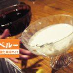ペルーのデザート、ミルク・ライス Arroz con leche アロース・コン・レチェのレシピ!あなたは好きになれるか?