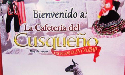 ペルー, クスコ, おいしい, コーヒー, チョコレート, Mistura