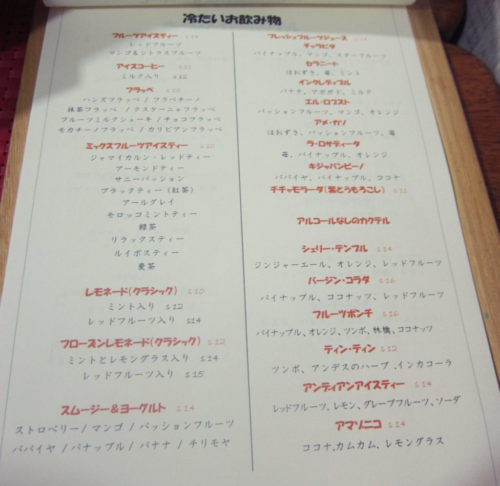 ペルー, クスコ, おすすめ, おいしい, 日本人, レストラン