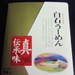 ペルー・クスコで海外生活!ブリーフィングのお仕事とは?日本食、白石うーめんをお客様に頂いて、初めて食べました!
