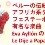 スペイン語の大好きな曲 Eva Ayllón の Le Dije a Papa の歌詞を日本語に和訳してみた