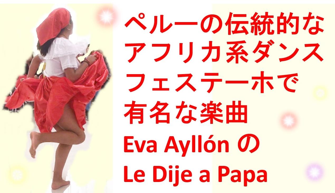 eva,festejo,ダンス,和訳,日本語,歌詞,翻訳,音楽