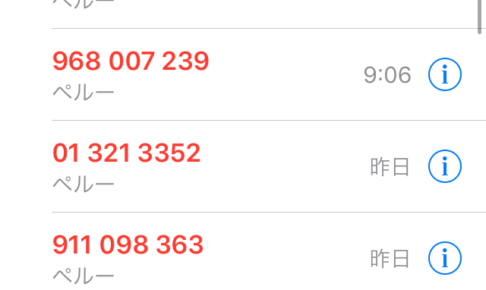 ペルー, オレオレ, 詐欺, 電話, 注意