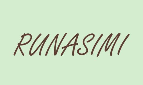 ペルー, クスコ, ケチュア, 言語, 動詞, Quechua, Cusco, Runasimi