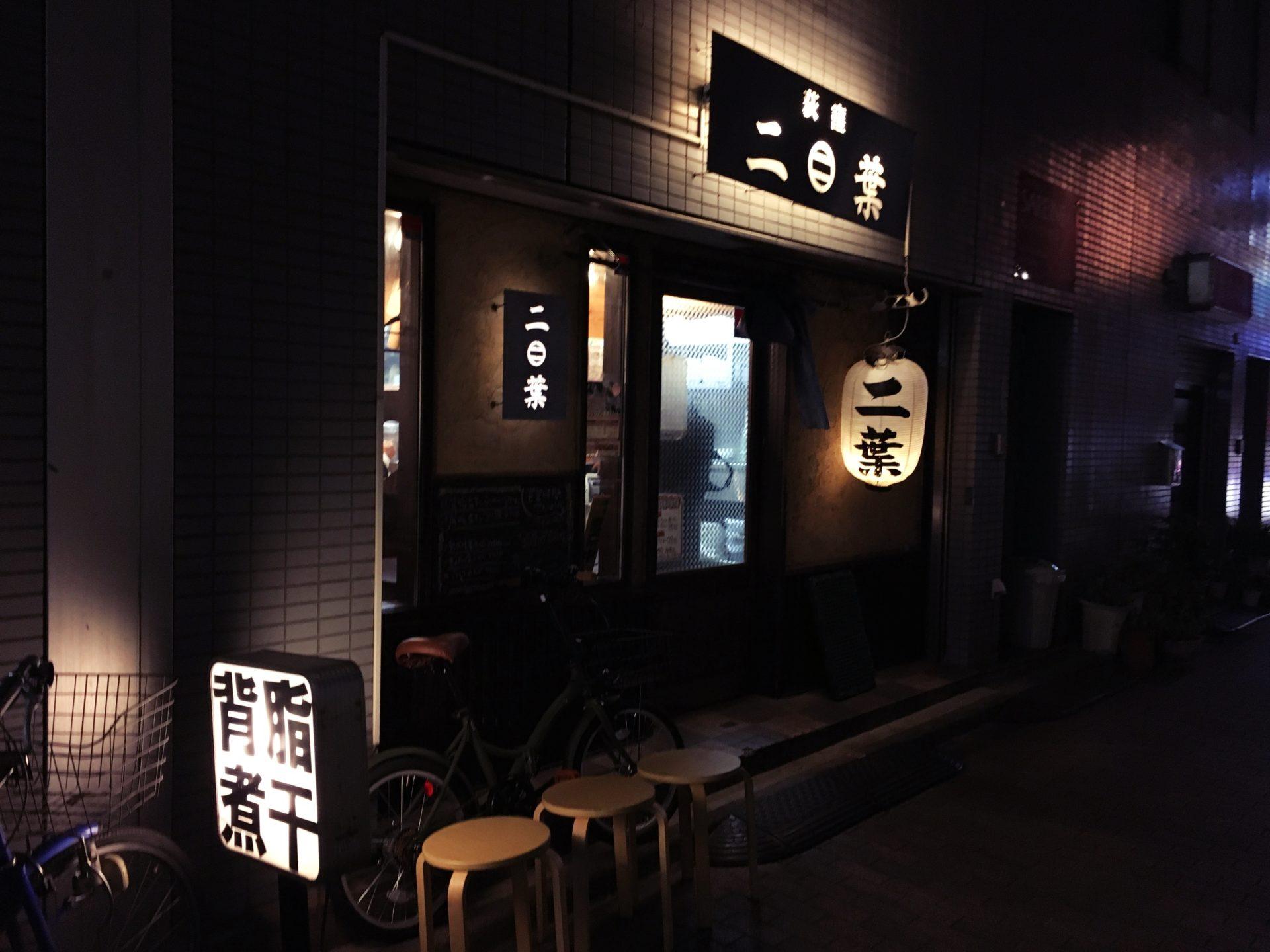 日本, 一時帰国, ラーメン