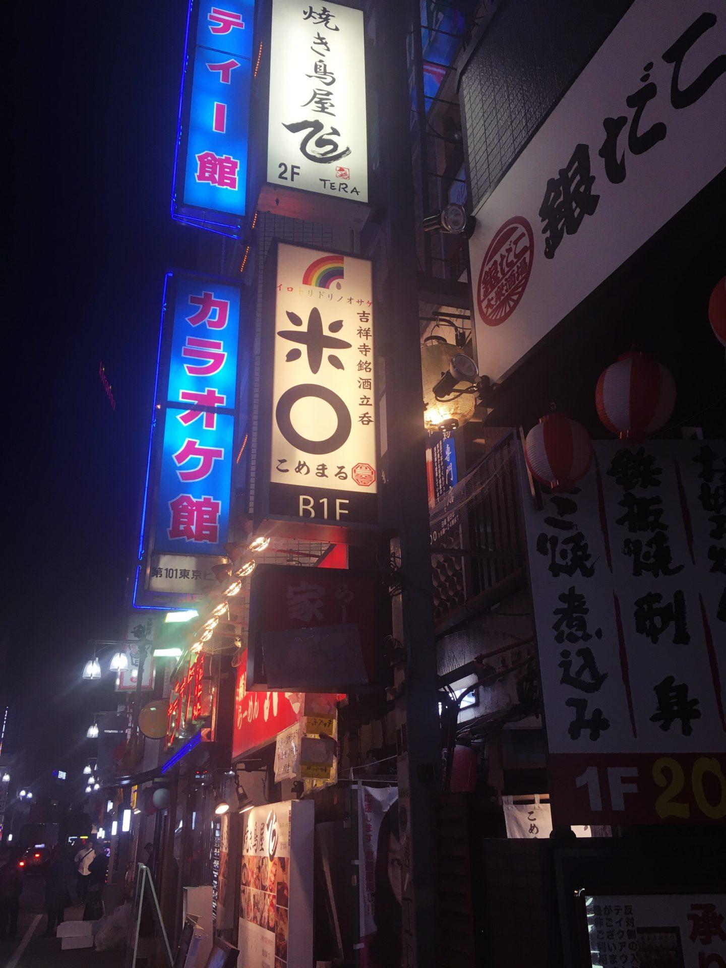 日本, 一時帰国, 吉祥寺, 日本酒