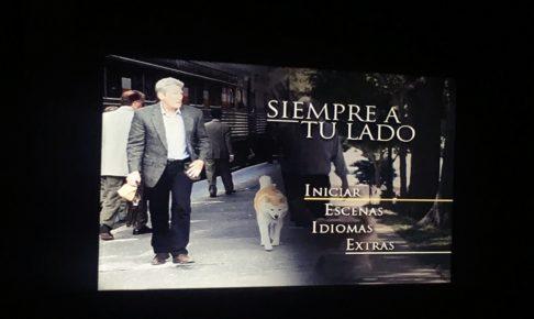 映画, ハチ, ハチ公, ペルー