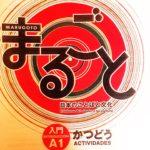 スペイン語圏日本語教育の教科書「まるごと」「みんなの日本語」
