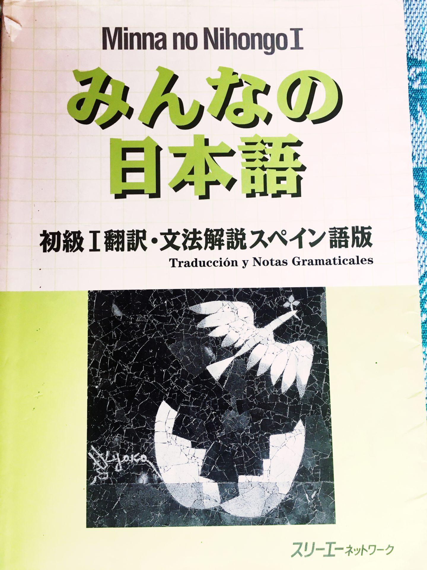 日本語, スペイン語, 教育, 教科書, みんなの日本語