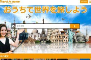 Travel at home, オンライン, 観光, 海外, 旅行, バーチャル