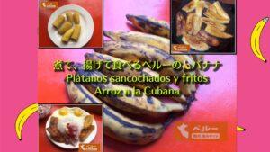 焼き, 揚げ, 茹で, バナナ, Banana, Plátano, Receta, Recipe, レシピ, 南米, ペルー, Perú