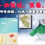 日本が冬の時、南米のペルーは夏?ペルーの気候、気象、地理